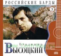 Российские барды. Том 3. Владимир Высоцкий, часть 2 + CD