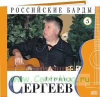 Российские барды. Том 5. Леонид Сергеев + CD