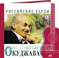 Российские барды. Том 6. Булат Окуджава + CD