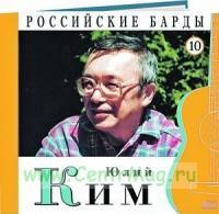 Российские барды. Том 10. Юлий Ким + CD