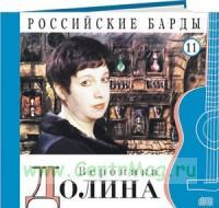 Российские барды. Том 11. Вероника Долина + CD