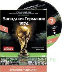 Чемпионат мира FIFA™. Диск 7