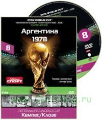 Чемпионат мира FIFA™. Диск 8