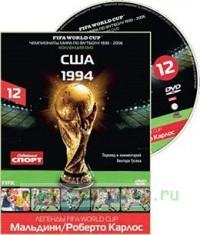 Чемпионат мира FIFA™. Диск 12