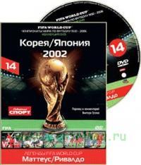 Чемпионат мира FIFA™. Диск 14
