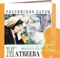Российские барды. Том 13. Новелла Матвеева + CD