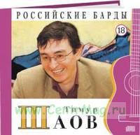 Российские барды. Том 18. Тимур Шаов + CD