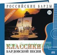 Российские барды. Том 19. Классики бардовской песни + CD