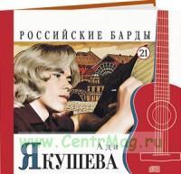 Российские барды. Том 21. Ада Якушева + CD