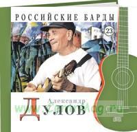 Российские барды. Том 23. Александр Дулов + CD
