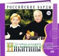 Российские барды. Том 24. Татьяна и Сергей Никитины + CD