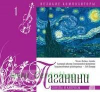 Великие композиторы. Продолжение. Том 1. Паганини + CD