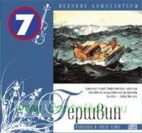 Великие композиторы. Продолжение. Том 7. Джордж Гершвин + CD