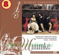 Великие композиторы. Продолжение. Том 8. Альфред Шнитке + CD