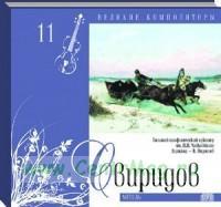 Великие композиторы. Продолжение. Том 11. Георгий Свиридов + CD
