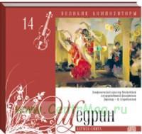 Великие композиторы. Продолжение. Том 14. Родион Щедрин + CD
