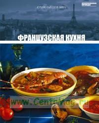 Кухни народов мира. Том 4. Французская кухня
