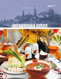 Кухни народов мира. Том 7. Украинская кухня