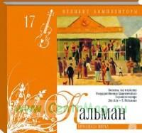 Великие композиторы. Продолжение. Том 17. Имре Кальма + CD
