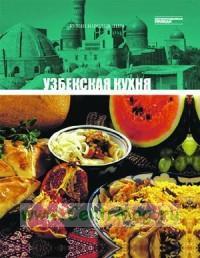 Кухни народов мира. Том 9. Узбекская кухня