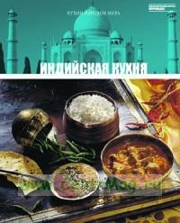 Кухни народов мира. Том 10. Индийская кухня