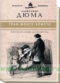 Граф Монте-Кристо. Юношеская коллекция. Книга 1.