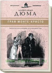 «Юношеская коллекция». Книга 2. «Граф Монте-Кристо», том 2