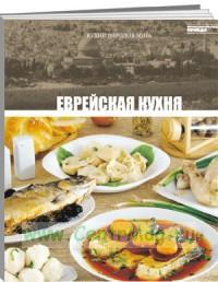 Кухни народов мира. Том 15. Еврейская кухня