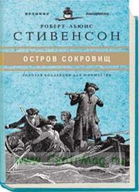 «Юношеская коллекция». Книга 3. «Остров сокровищ»