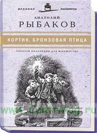 «Юношеская коллекция». Книга 4. «Кортик. Бронзовая птица»