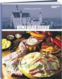 Кухни народов мира. Том 17. Немецкая кухня