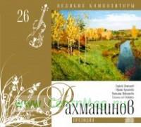 Великие композиторы. Продолжение. Том 26. Рахманинов + CD