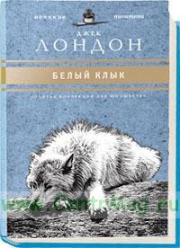 «Юношеская коллекция». Книга 5. «Белый клык. Рассказы»