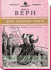 «Юношеская коллекция». Книга 7. «Дети капитана Гранта»