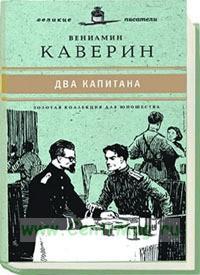 «Юношеская коллекция». Книга 8. «Два капитана»