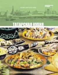Кухни народов мира. Том 22. Татарская кухня