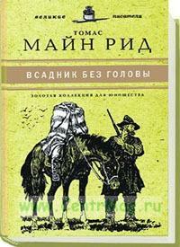 Юношеская коллекция. Книга 9. «Всадник без головы»