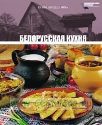 Кухни народов мира. Том 23. Белорусская кухня