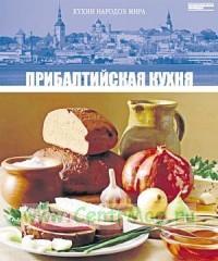 Кухни народов мира. Том 28. Прибалтийская кухня