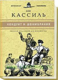 «Юношеская коллекция». Книга 14. «Кондуит и Швамбрания»
