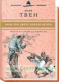 «Юношеская коллекция». Книга 15. «Янки при дворе короля Артура»