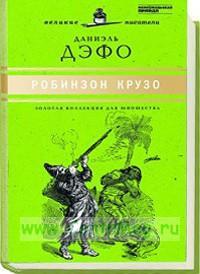 «Юношеская коллекция». Книга 17. «Робинзон Крузо»
