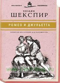 «Юношеская коллекция». Книга 19. «Ромео и Джульетта»