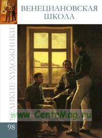 Великие художники. Том 98. Венециановская школа (сборник)