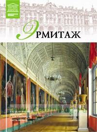 Великие музеи мира. Том 6. Эрмитаж (часть 1)