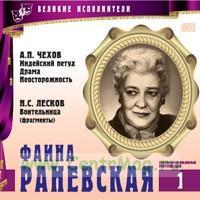 Великие исполнители. Том 1. Фаина Раневская + CD