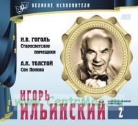 Великие исполнители. Том 2. Игорь Ильинский + CD