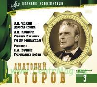 Великие исполнители. Том 3. Анатолий Кторов + CD