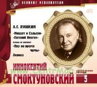 Великие исполнители. Том 5. Иннокентий Смоктуновский + CD