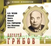 Великие исполнители. Том 6. Алексей Грибов + CD